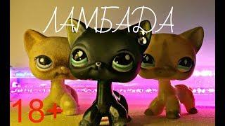 LPS Клип: Ламбада - Music Video 18+