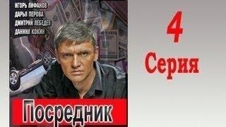 Посредник 4 серия фильм боевики русские 2014 новинки russkie boeviki
