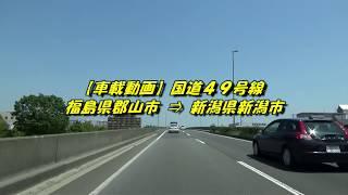 【車載動画】 国道49号線 福島県郡山市 ⇒ 新潟県新潟市  2017/05/20