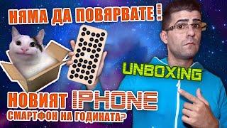 iPhone 11 PRO MAX РЕВЮТО | ТЕСТВАМ НОВАТА 3D 4К КАМЕРА | SALAMI THE CLOSHAR