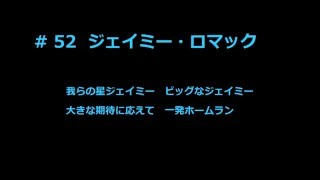 横浜DeNAベイスターズ 2016 選手別応援歌