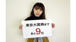 12月29日に大井で行われる『東京大賞典』まで、あと9日。年末の大一番について語ってくれるのは、元AKB48で元NMB48の藤江れいなさん。今年5月にNMB48を卒業し、 ...