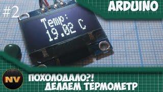 Подключаем датчик температуры к Arduino, делаем термометр, термистор ТТС103  Виводим на дисплей OLED
