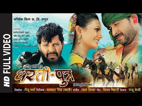 DHARTI PUTRA | SUPERHIT BHOJPURI MOVIE IN HD | Feat.MANOJ TIWARI & LAVI T-Series HamaarBhojpuri