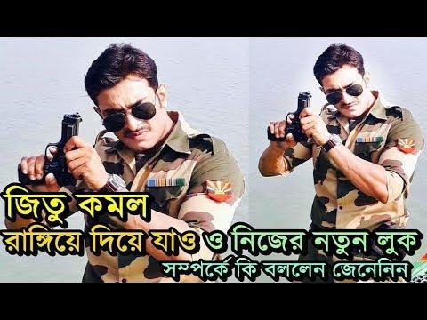 জিতু কমল 'রাঙিয়ে দিয়ে যাও' নিয়ে যা বললেন | Jeetu Kamal | Rangiye Diye Jao Zee Bangla TV Serial