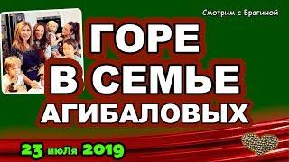 ДОМ 2 НОВОСТИ на 6 дней Раньше Эфира 27 июля 2019 (27.07.2019)