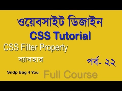 HTML &  CSS BANGLA TUTORIAL FOR BEGNNERS FULL COURSE | USE CSS FILTER PROPERTY| CSS PART 22 thumbnail