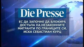 Преглед на международния печат - 25.03.2018