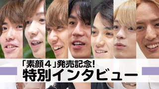 どうも、トラジャことTravis Japanです! 今回は、僕たちジャニーズJr.のライブ&ドキュメントDVD『素顔4』の発売を記念して収録されている内容について、色々、赤裸々に ...