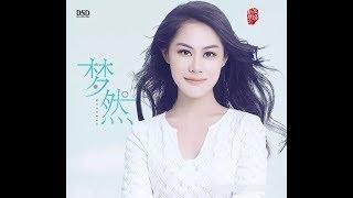 Meng Ran ( 梦然 ) - Ai Dao Jin Tou Ye Wu Hui ( 爱到尽头也无悔 )