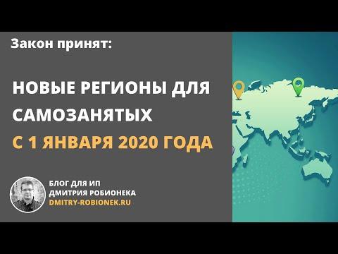 Новые регионы для самозанятых с 1 января 2020 года