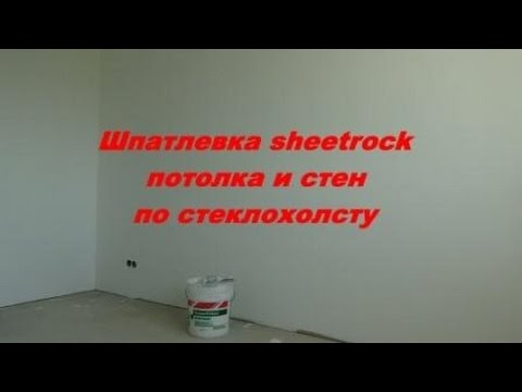 Финишная шпатлевка потолка и стен