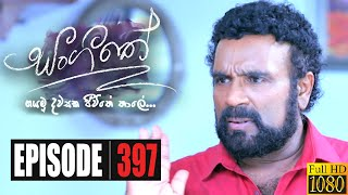 Sangeethe | Episode 397 28th October 2020 Thumbnail