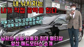4K 촬영(낚시차 광택 내기/자동차 최대 멀티샵 양산 …