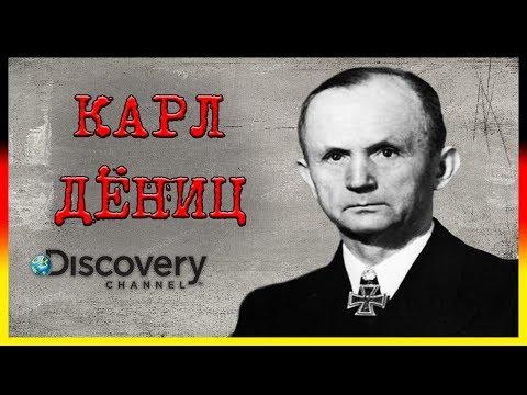 "Карл Дёниц ""Папа Карл"" / Преступники Третьего рейха"