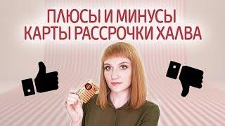 видео Кредитная карта Халва от Совкомбанка