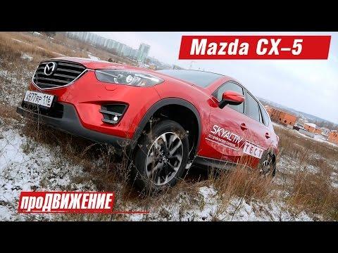 Разочарование...Тест-драйв Mazda CX-5. 2016. АвтоБлог про.Движение