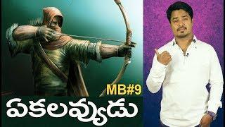 MAHABHARATAM- 9 | Unknown Facts About Ekalavya | Drona's wish In Telugu | Vikram Aditya | EP#132