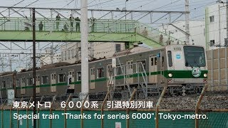 "[あや鉄13]東京メトロ 6000系 引退特別列車 /[F-railway travel13]Special train ""Thanks for series 6000"", Tokyo-metro."