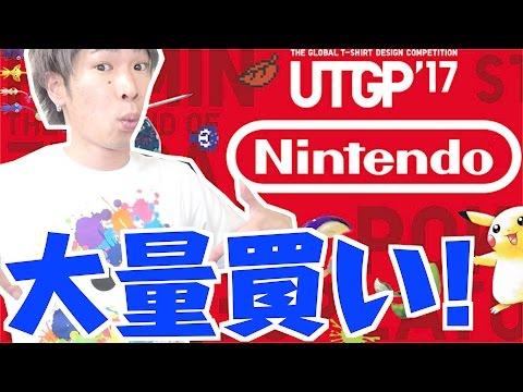 【UNIQLO】任天堂のキャラとユニクロ!UTを大量買い!!【TUTTI】