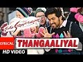 Santhu Straight Forward Songs | Thangaaliyal Lyrical Video | Yash, Radhika Pandit | V. Harikrishna