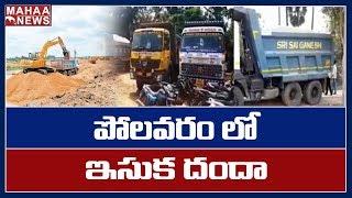 ఏపీలో ఇసుక మాఫియా: Illegal Sand Mining In West Godavari District At Polavaram | MAHAA NEWS