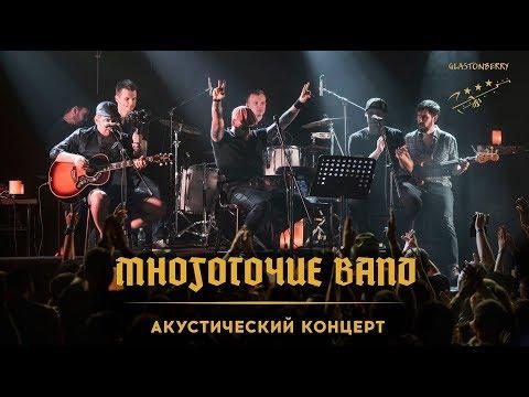 Многоточие Band -Акустический концерт- /Live In Glastonberry, 15/06/19/