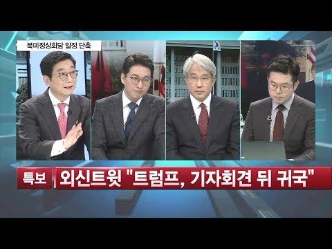 [직설 특보] 숙소 복귀한 김정은, 회견장行 트럼프…추가협상 가능성은