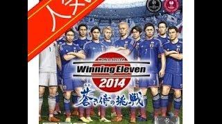 蒼き侍の挑戦①【最速!!】ワールドサッカー ウイニングイレブン 2014 蒼き侍の挑戦