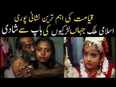 Islamic country where girls are forced to marry her father | اسلامی ممالک لڑکیوں کی  والد سے شادی