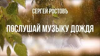 """Сергей Ростовъ - """"Послушай музыку дождя"""""""