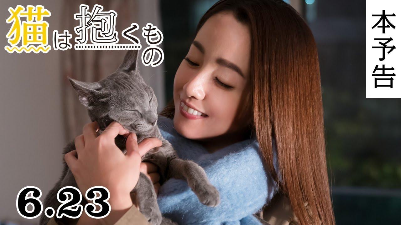 映画『猫は抱くもの』本予告