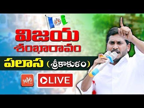 YS Jagan LIVE | YSRCP Public Meeting At Palasa LIVE | Srikakulam | AP Elections 2019 | YOYO TVLIVE