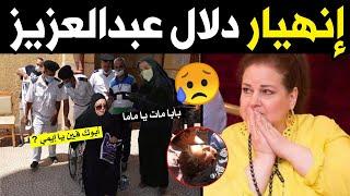 بالفيديو! دلال عبدالعزيز تنـ,هار بعد معرفتها خبر وفاة زوجها سمير غانم امام المستشفى, الحقيقة كاملة !