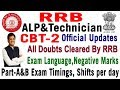 RRB ALP Technician Official Update On CBT 2 Exam Complete Details Exam Center Instructions in telugu