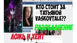 Gambar cover ВСЯ ПРАВДА о Татьяне Vaskovtale / РАЗОБЛАЧЕНИЕ Татьяны Vaskovtale