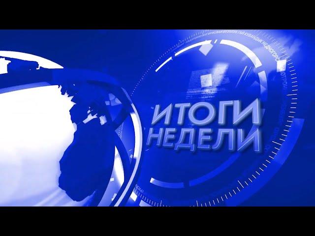 Итоги недели 16.02.20