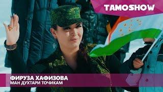Фируза Хафизова - Ман духтари точикам / Firuza Hafizova - Man Dukhtari Tojikam (2016)