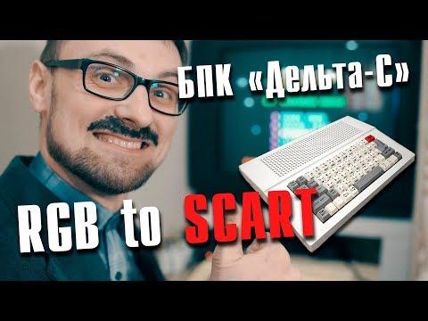 Подключение советского клона ZX Spectrum
