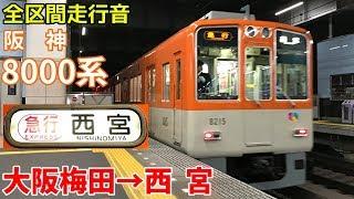 [全区間走行音]阪神8000系(急行)  梅田→西宮(2018/12)