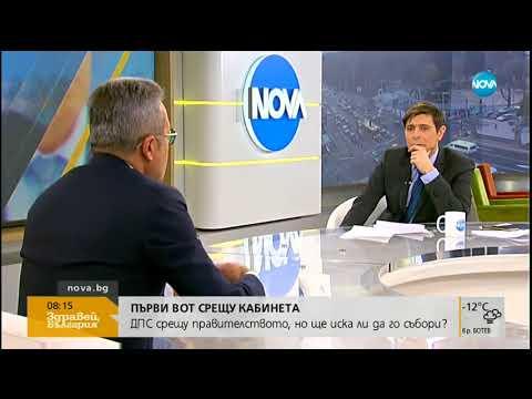 Йордан Цонев: Твърде много различия има между ДПС и БСП - Здравей, България (18.01.2018г.)