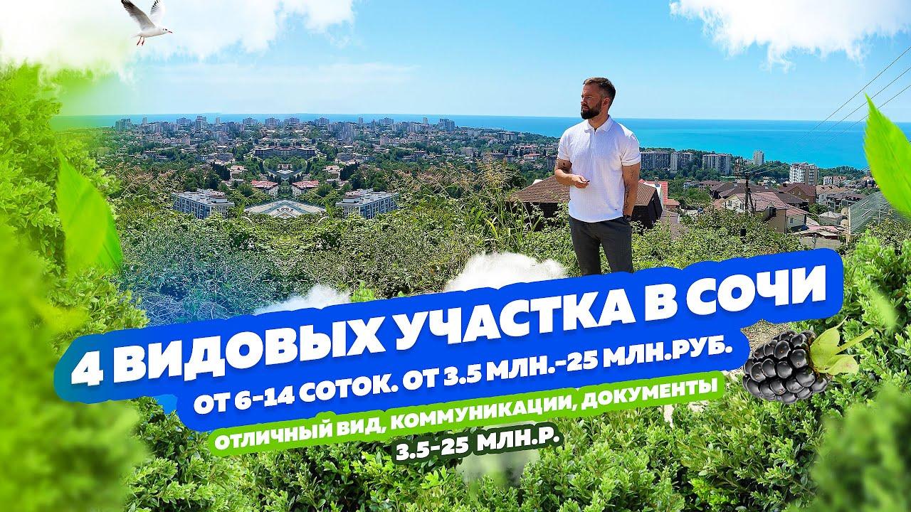 Участок в Сочи ННАДА? ))) 4 участка земли в Сочи с видом на море от 3.5 млн.руб. 4 из 50 в базе!
