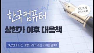 오늘의 상한가 종목 한국컴퓨터 주가 분석 및 대응전략