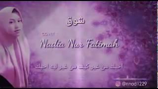 Download Shooq  شوق cover NADIA NUR FATIMAH240P