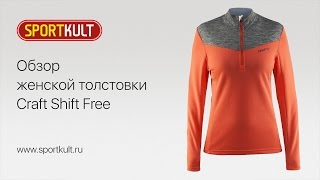 Обзор женской толстовки Craft Shift Free