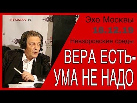 Вера есть - ума не надо. Невзоров в программе : «Невзоровcкие среды» на  «Эхо Москвы» 18.12.19.