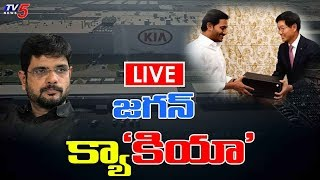 జగన్ జీ క్యా కియా..! | Big News With TV5 Murthy | Special Live Show | TV5