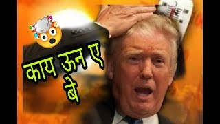 Trump Tatya | उन्हाळा | Donald Tatya Trump Marathi dubbing video