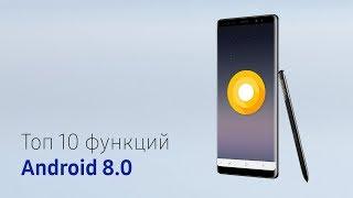 Топ 10 функций Android 8.0 | Обзор