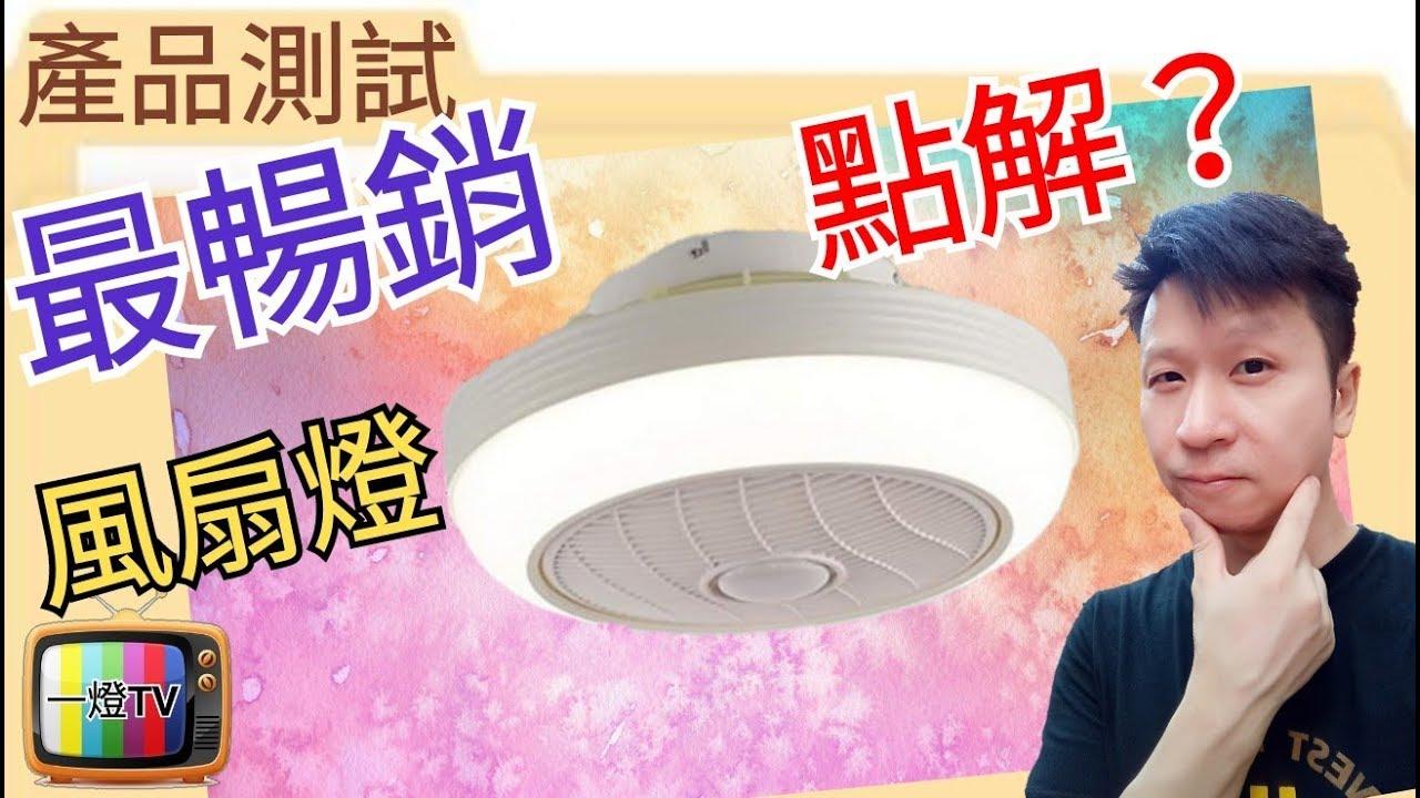 自己安裝風扇燈 最實用負離子臥室風扇燈推價 淘寶開箱產品測試 - YouTube